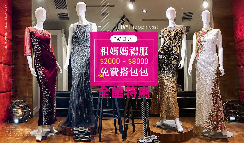 租媽媽禮服價格NTD 2000~ 8000,加碼免費搭包包|蘿曼菲台南婚紗攝影|台南媽媽禮服租借