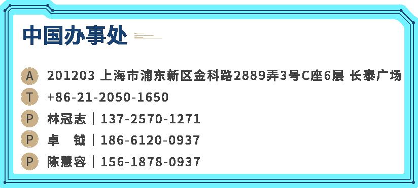 中國辦事處 上海市浦東新區金科路2889弄3號c座6層 長泰廣場