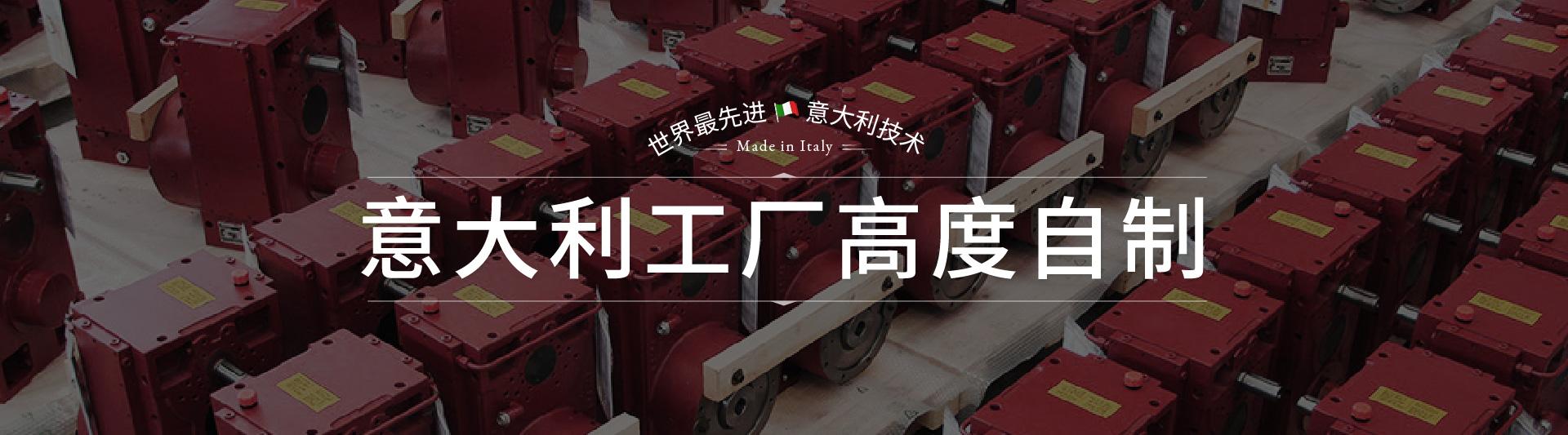 義大利工廠高度自製 世界最新進 義大利技術
