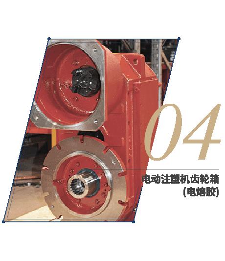 电动注塑机齿轮箱(电熔胶)