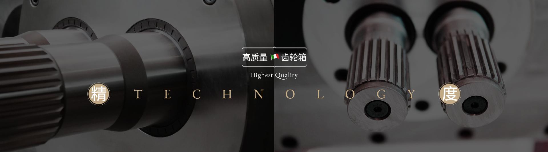 高質量齒輪箱 精度 high quality