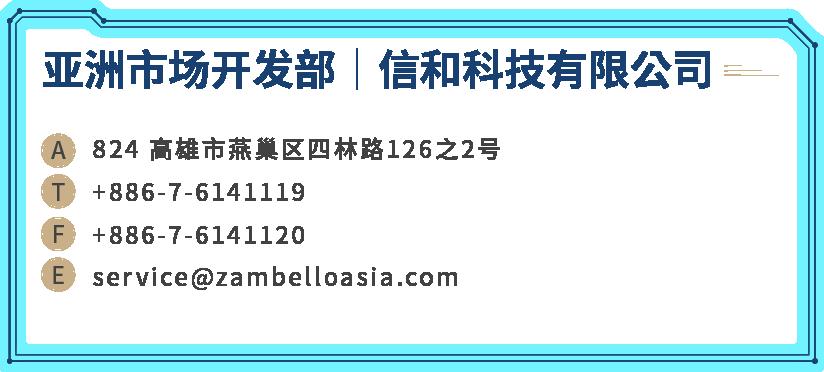 亞洲市場開發部 和信科技有限公司 824高雄市燕巢區四林路126之2號